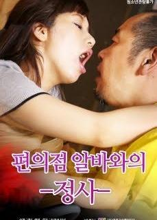 Azgın Japon Üvey Baba Erotik Film İzle   HD