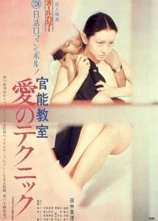 Japon Öğretmen Erotik Filmi İzle | HD