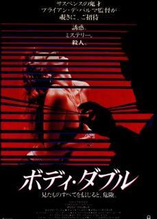 Sahte Vücutlar +18 Film İzle   HD