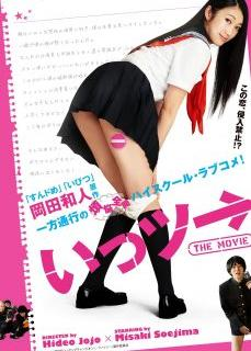 Kolejli Japon Genç Kız Erotik Filmi İzle | HD