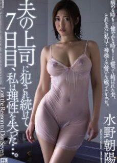 7 Day Continue Japon Erotik Filmi İzle reklamsız izle