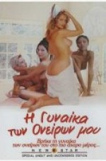Fileli +18 Erotik Film izle * La fille de mes rêves reklamsız izle
