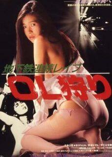 Hayallere Dalmak Japonya Erotik Filmleri İzle hd izle