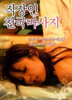 Kadınlı Japon Masaj Erotik Filmi hd izle