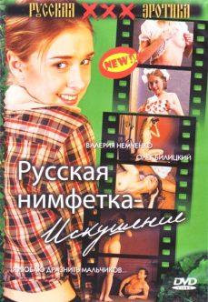 Russkaya nimfetka: iskusheniye +18 Konulu Rus Sex Filmi tek part izle